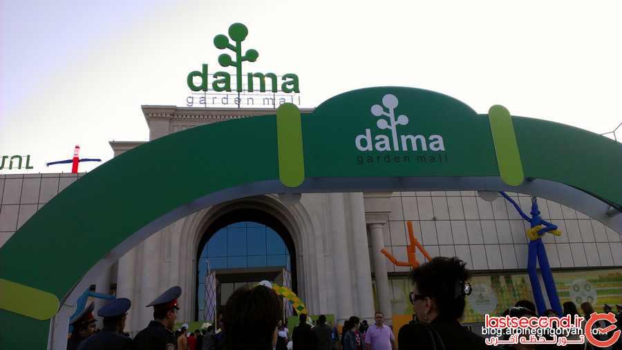 مرکز خرید Dalma Garden