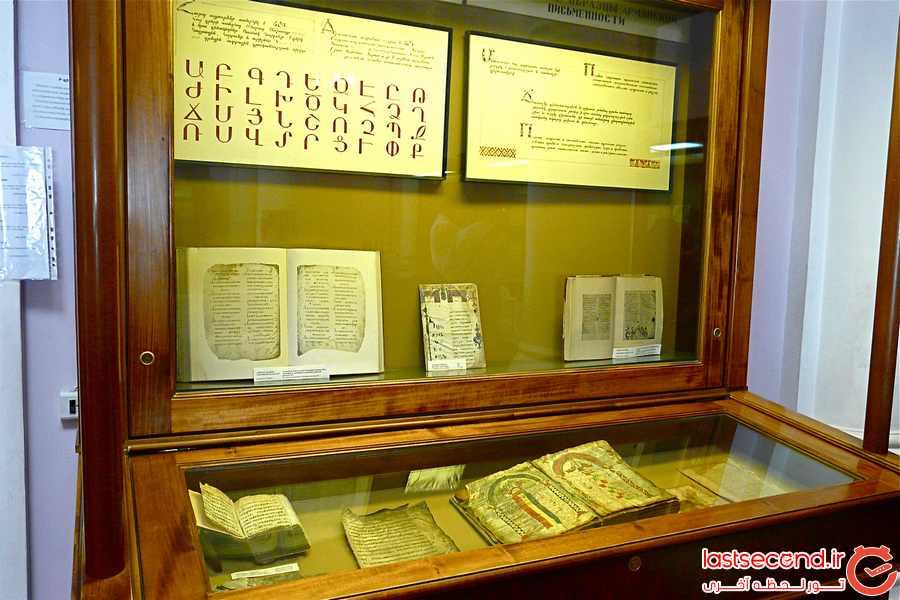 موزه ی آثار خطی Matenadaran