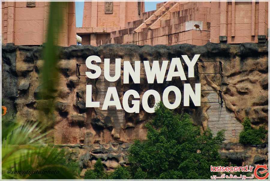 پارک پنج گانه ی Sunway Lagoon