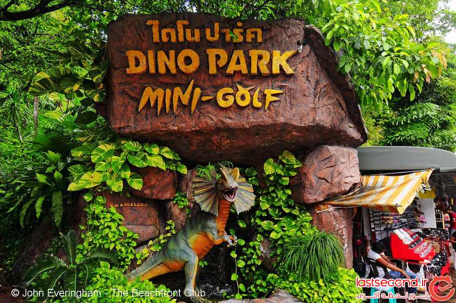 Dino Park Mini Golf پوکت