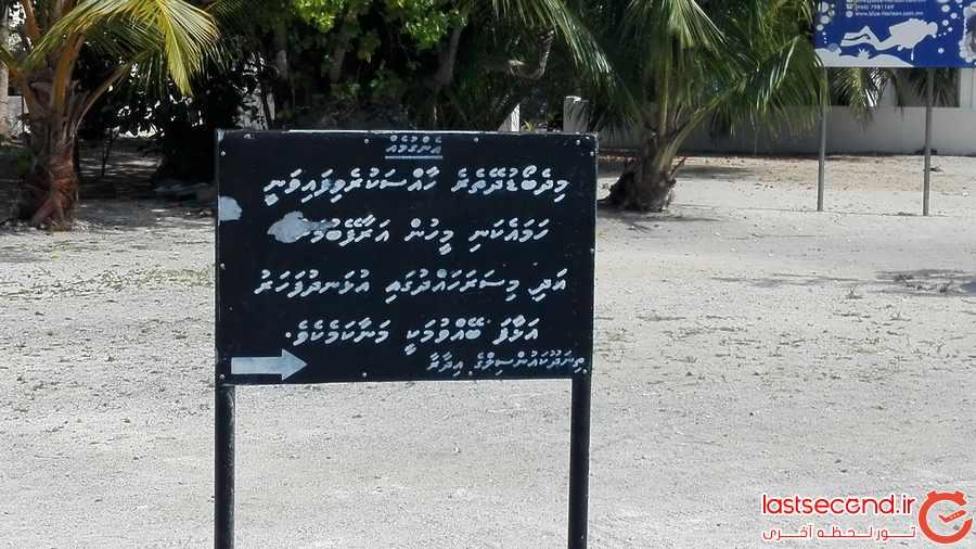 سفرنامه مالدیو