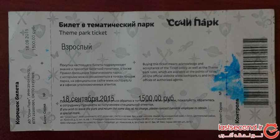 سفر به سوچی، روسیه گرم