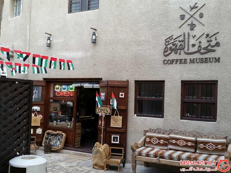 طعم لذیذ قهوه در  Dubai Coffee Museum