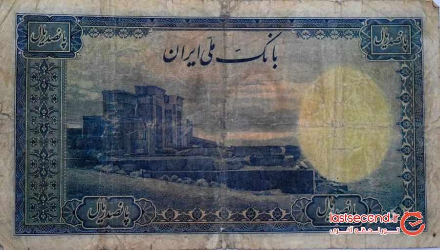  تصاویری از اسکناس های تاریخی ایران         