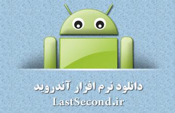 دانلود نرم افزار آندورید lastSecond.ir