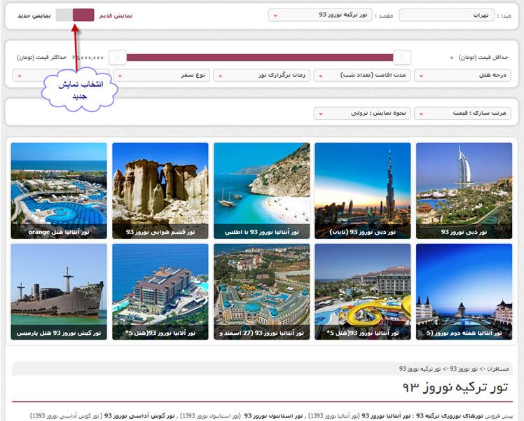 راهنمای استفاده از ورژن جدید سایت مسافران