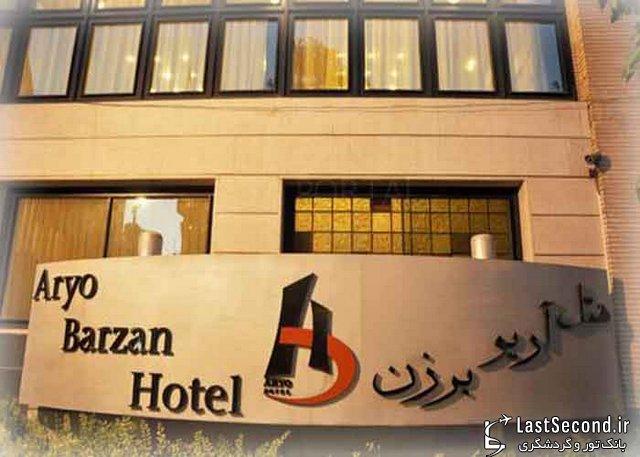 1 هتل آریو برزن شیراز