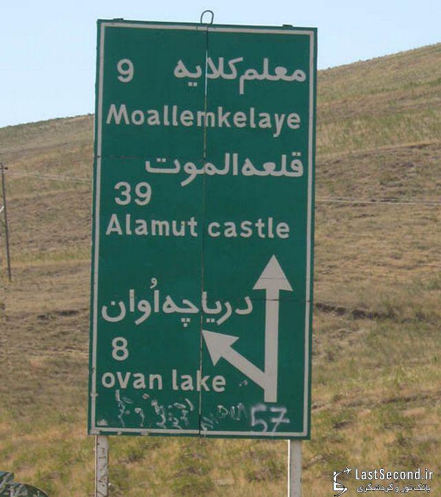 اوان، دریاچه ای بر بام قزوین