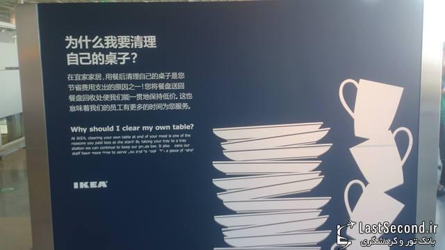 سفرنامه شانگهای و پکن