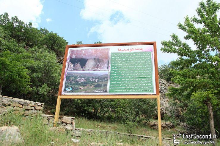 سفرنامه کرمانشاه
